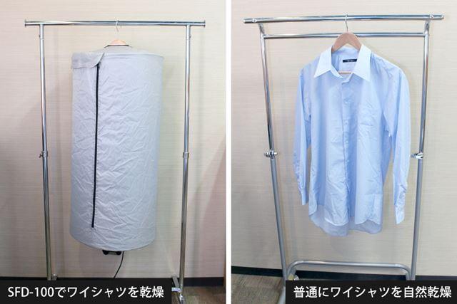 2枚のワイシャツを用意して、乾燥力にどれくらい差があるか実験! 同じ室内で、同時に干しています