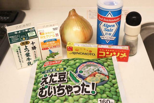 材料は枝豆(薄皮を取ったもの)、たまねぎ、牛乳、生クリーム、コンソメなど