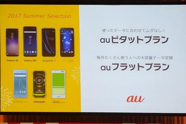 「auピタットプラン」と「auフラットプラン」のいずれも、当面はAndroidスマートフォンのみが対象