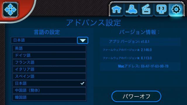 言語設定は、iOS/Android向けに提供されている専用アプリから切り替えが可能だ