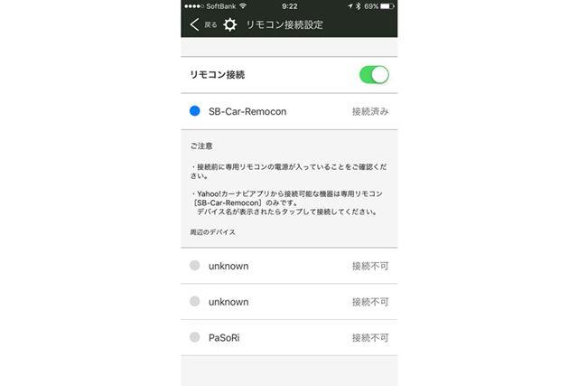 Bluetooth設定は、端末側の設定で行わず、「Yahoo!カーナビ」アプリ上で行う