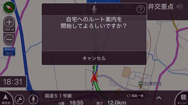 ボタンを長押しすると登録した自宅へのルート探索モードとなる