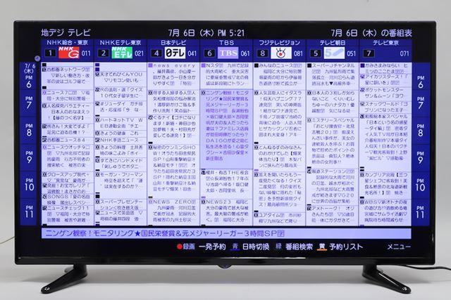 7チャンネル表示の番組表を採用