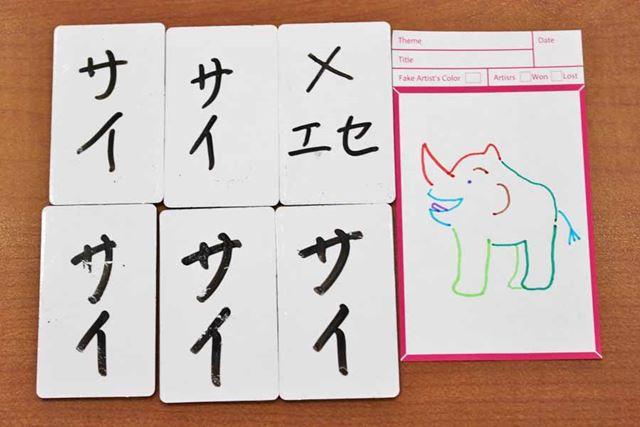 「お題」か「エセ芸術家」という設定が書かれたカードが配られます。今回のお題は「サイ」でした