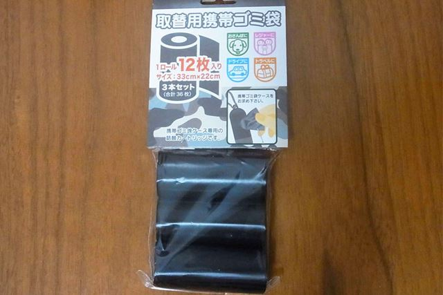交換用のビニール袋も販売されているので、用意しておけばいつでも補充できます