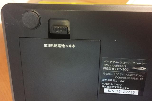 乾電池の場合は、単3形乾電池を4本使用します