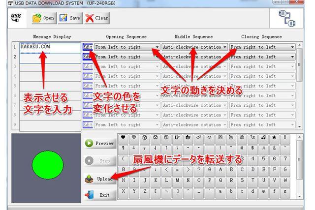 表示させる文字を入力し、序盤、中盤、終盤の動きを決めます。入力が終わったら、扇風機に転送します