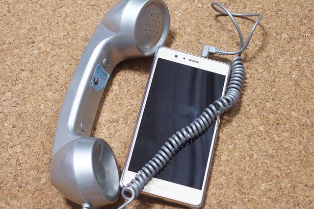 ちょっと大きいですが、受話器を持ち歩くこともできます。通話メインの人は一考ですよ
