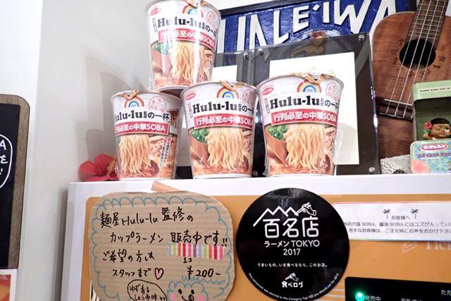 ありました! 券売機の上には、今回調査するコラボカップ麺の姿も!