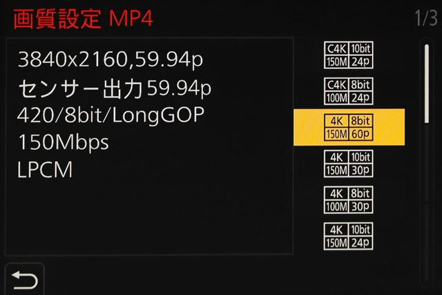 8bitでの4K/60p記録に対応。4K/30pであれば10bitでの記録が行える