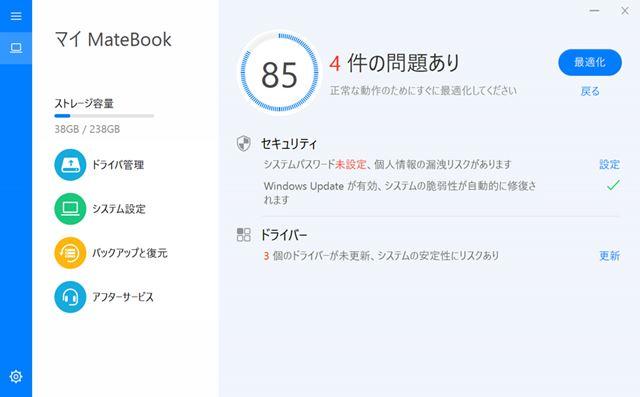 「マイMateBook」では、ドライバーやセキュリティの状態をひと目で確認できる