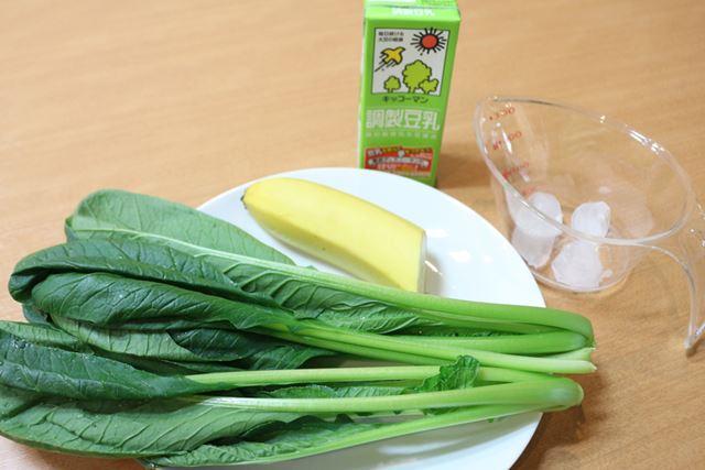 材料は、バナナ、小松菜、豆乳、氷。氷は家庭用の冷凍庫で作った氷なら入れてOKです