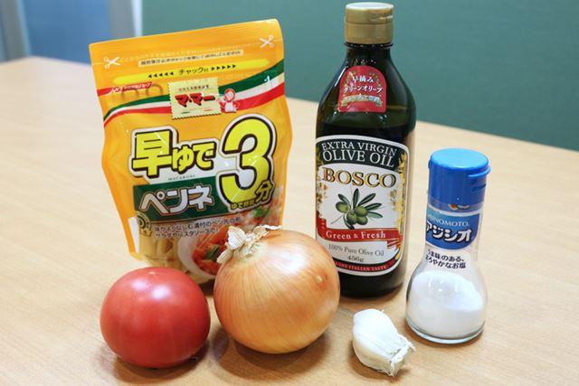 乾燥パスタは早ゆでタイプを使用するのがポイント。ソースの材料はトマト、たまねぎ、にんにくと調味料です