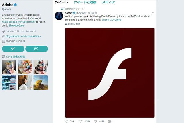 インターネットでは欠かせなかった「Flash」がついに終了することに
