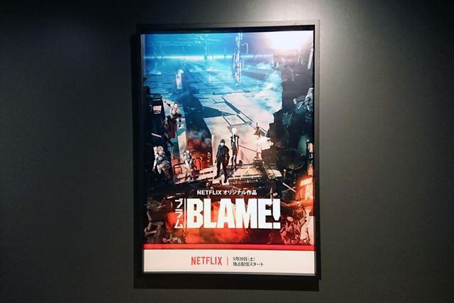 Netflixのアニメ映画『BLAME!(ブラム)』がDolby Atmosに対応