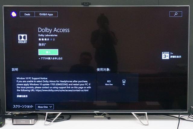 「Xbox One S」でDolby Atomosを楽しむには、「DolbyAccess」というアプリの導入が必須