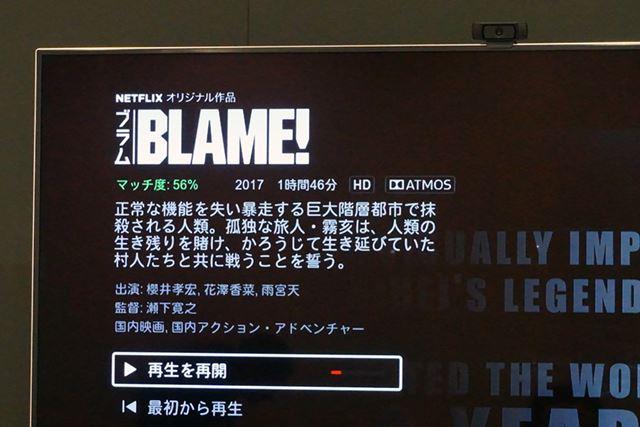Netflixの『BLAME!』の作品ページでDolby Atomosのアイコンが表示された