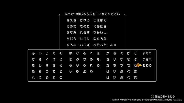 続いては、編集部員の松田氏がいまだに記憶していた「ぎえぎげけろろほぱぞ……」を入力してみます。