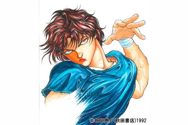 『バキ』 © Keisuke Itagaki (AKITASHOTEN)1992
