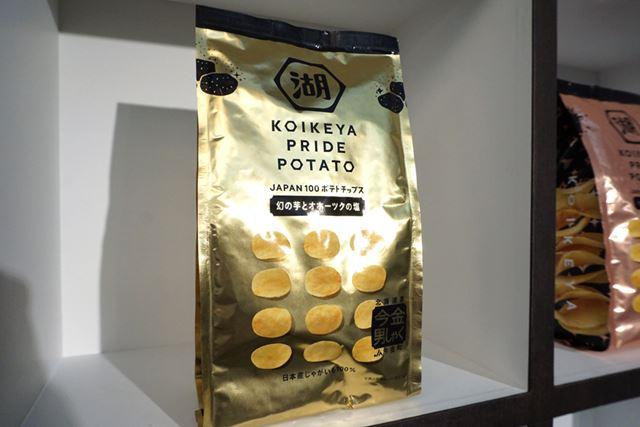金色に輝く「KOIKEYA PRIDE POTATO 今金男しゃく 幻の芋とオホーツクの塩」のパッケージ