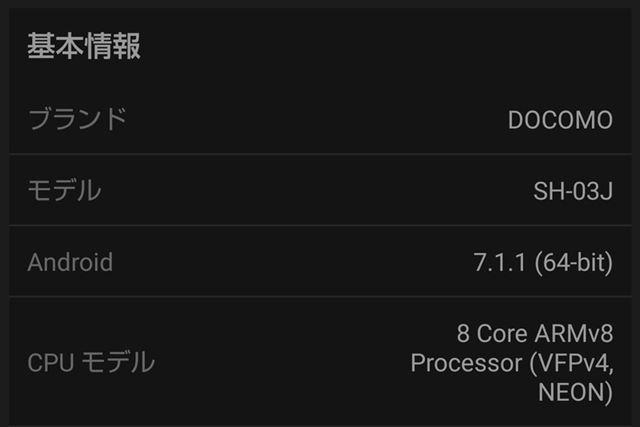 プリインストールされるOSはAndroid 7.1.1。発売後2年間のバージョンアップが保証されている