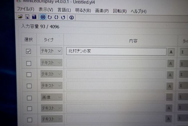 付属のCD-RからWindows専用ソフトをインストールすると…