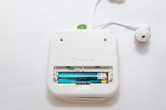背面には電池ボックスがあり、単4形乾電池1本で駆動します