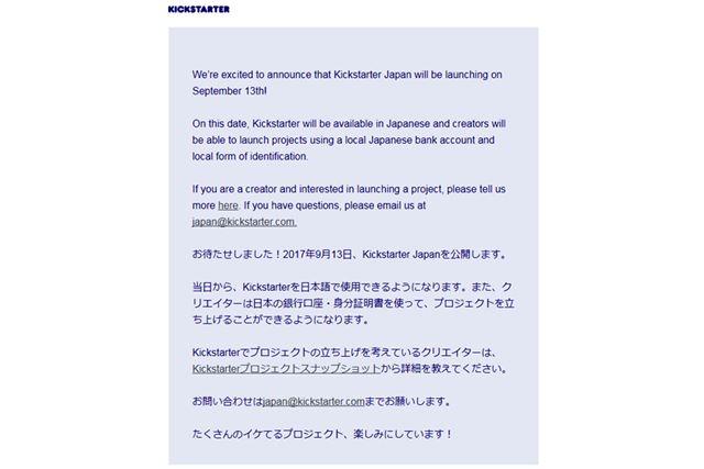 Kickstarterから会員向けに送られたメール