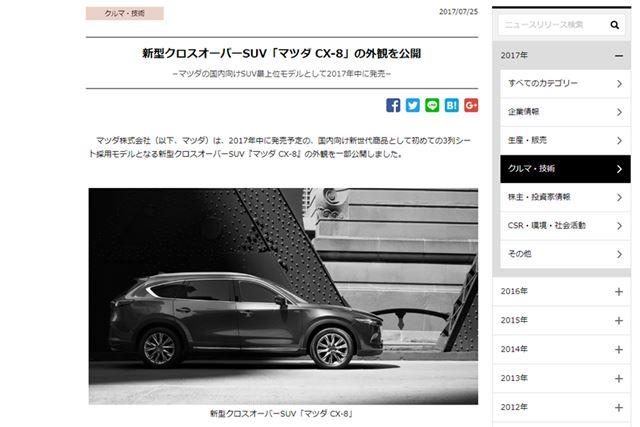 マツダ「CX-8」ニュースリリースによるティザー告知