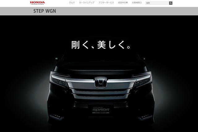 ホンダ 新型「ステップワゴン スパーダ」のティザーサイト