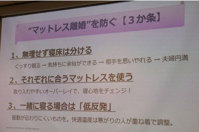 三橋氏が推奨する「マットレス離婚を防ぐ方法」
