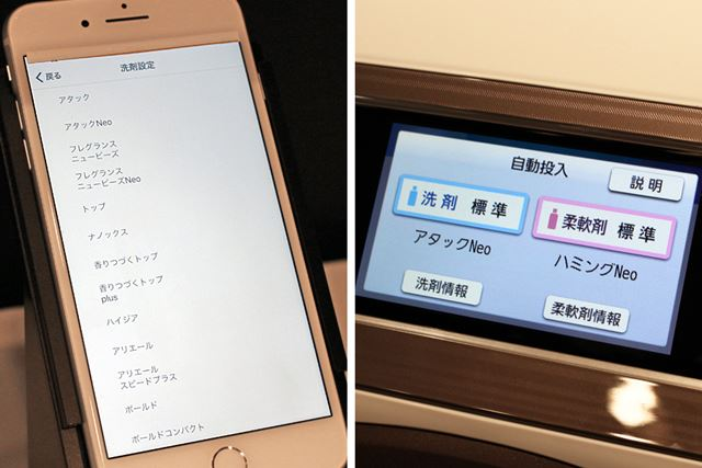 アプリを使えば、自分が使う洗剤や柔軟剤の銘柄を指定して送信するだけで、洗濯機にその情報が登録されます