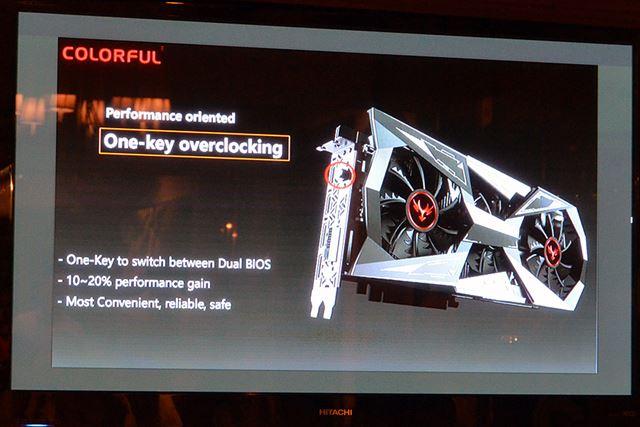 スイッチだけでオーバークロックできる「One-key overclocking」機能
