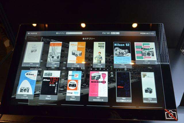 展示コーナーには、過去製品のカタログデータを見られるタブレット端末も準備されていました