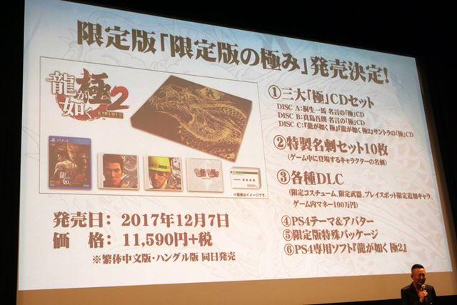 CDや特製名刺、各種DLCがセットになった限定版「限定版のきわみ」も登場。価格は11,590円(税別)