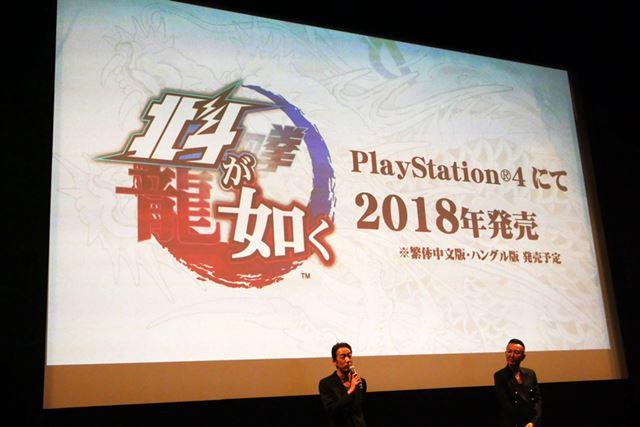 「北斗が如く」はPS4で2018年発売予定。続報に期待がかかる