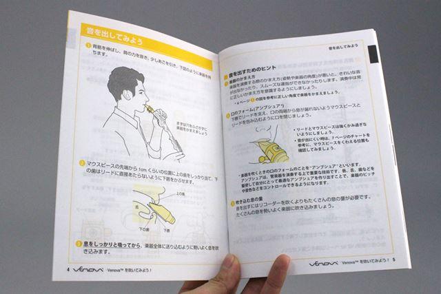 同梱の説明書には、音を鳴らすためのコツが書かれています。これを参考にトライ!