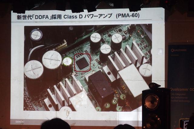PMA-60の基板の写真。赤く囲われているのがDDFAチップだ