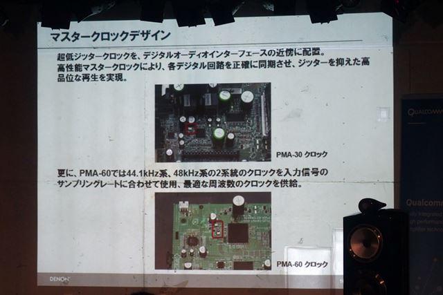 ハイエンドモデルで採用されているマスタークロックデザインも投入された