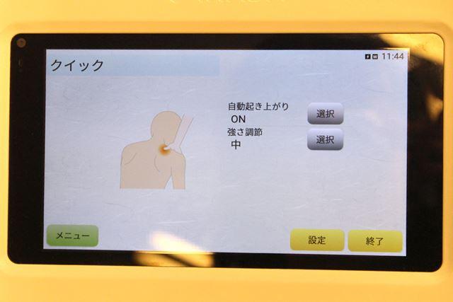ディスプレイには、現在マッサージを行っている個所が表示される仕組み