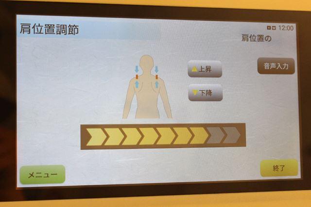 指圧点を検索したら、続いて肩位置の確認が始まります