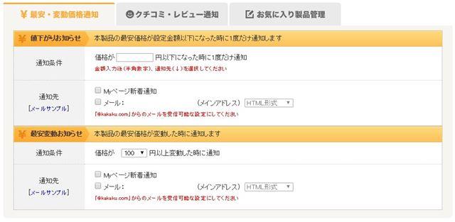 お気に入り製品登録画面の「¥最安・変動価格通知タブ」