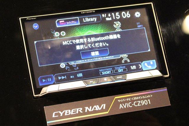 こちらは、7V型画面を採用する2Dサイズの「AVIC-CZ901」