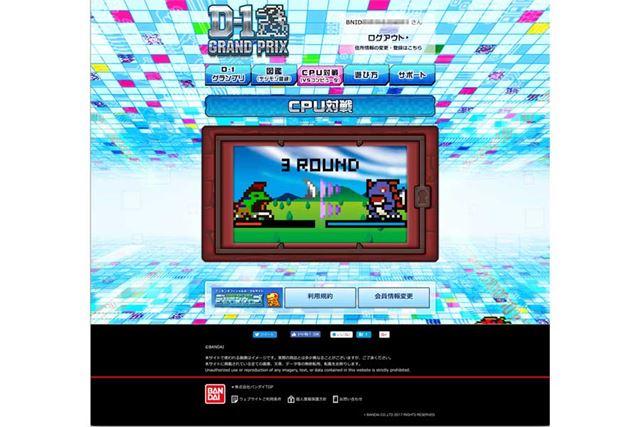 登録したデジモンを使って、CPU戦や「D-1グランプリ」のトーナメント戦をWebでも楽しめる