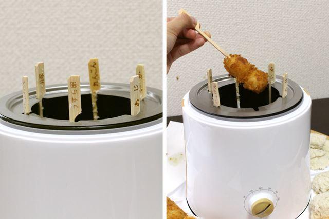 実は付属のスタンドは串揚げ用。串を安定して立てかけておけるので便利です(短い串だと届かないので注意)