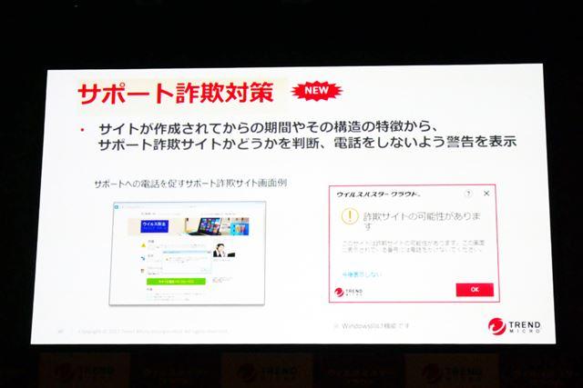 サポート詐欺サイトにアクセスした際に、警告メッセージを表示し被害を未然に防ぐ