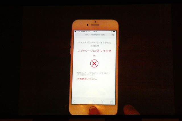 Safariで表示された警告メッセージの一例