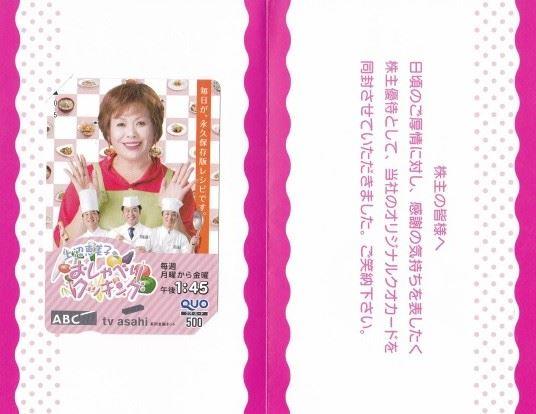 直近では「上沼恵美子のおしゃべりクッキング」のクオカードをもらいました