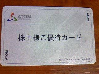 初回は株主カードが送られ、その後はこのカードにポイントがチャージされる仕組み
