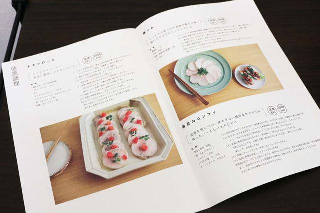 レシピブックには、9つの肉料理のレシピが掲載されています